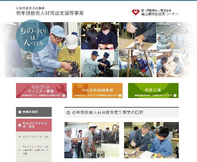 プロヴィデザイン ホームページ制作実績:富山県職業能力開発協会 若年技能者人材育成支援等事業(ものづくりマイスター事業)