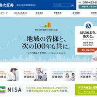 プロヴィデザイン ホームページ制作実績:島大証券株式会社