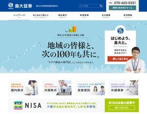 島大証券株式会社
