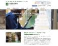 ホームページ制作実績:八島倉庫