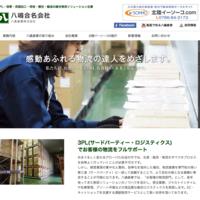 プロヴィデザイン ホームページ制作実績:八島倉庫