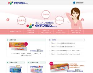 ダイアフラジン特設サイト(内外薬品)