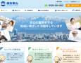 ホームページ制作実績:連合富山