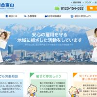 プロヴィデザイン ホームページ制作実績:連合富山