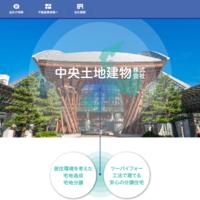 プロヴィデザイン ホームページ制作実績:中央土地建物