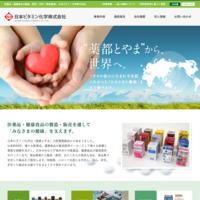 プロヴィデザイン ホームページ制作実績:日本ビタミン化学