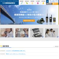 プロヴィデザイン ホームページ制作実績:日本特殊軽電