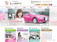 ホームページ制作実績:富山県自動車学園