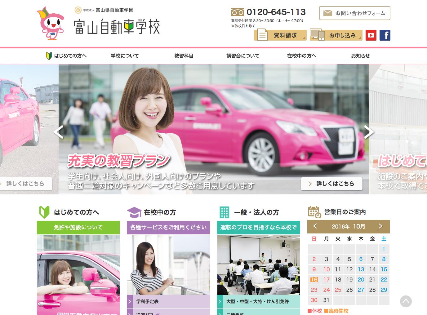 プロヴィデザイン ホームページ制作実績:富山県自動車学園