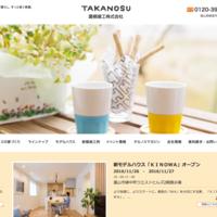 プロヴィデザイン ホームページ制作実績:タカノス建工