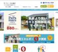 ホームページ制作実績:ファースト設計パパまるハウス事業部