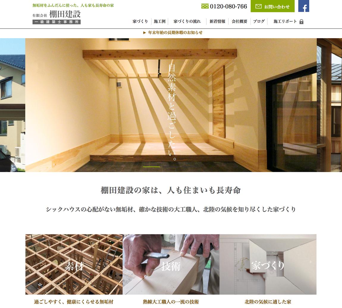 プロヴィデザイン ホームページ制作実績:棚田建設