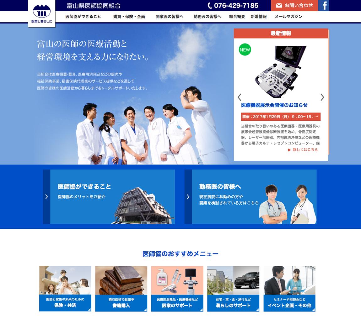 プロヴィデザイン ホームページ制作実績:富山県医師協同組合