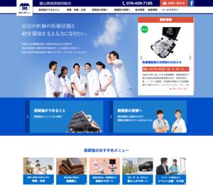 富山県医師協同組合