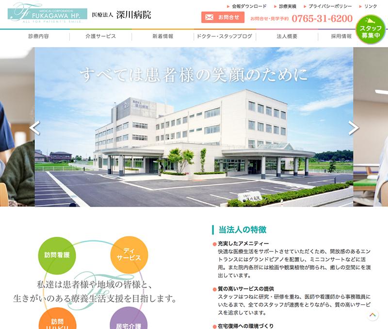 プロヴィデザイン ホームページ制作実績:深川病院