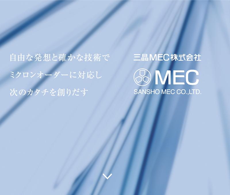 プロヴィデザイン ホームページ制作実績:三晶MEC