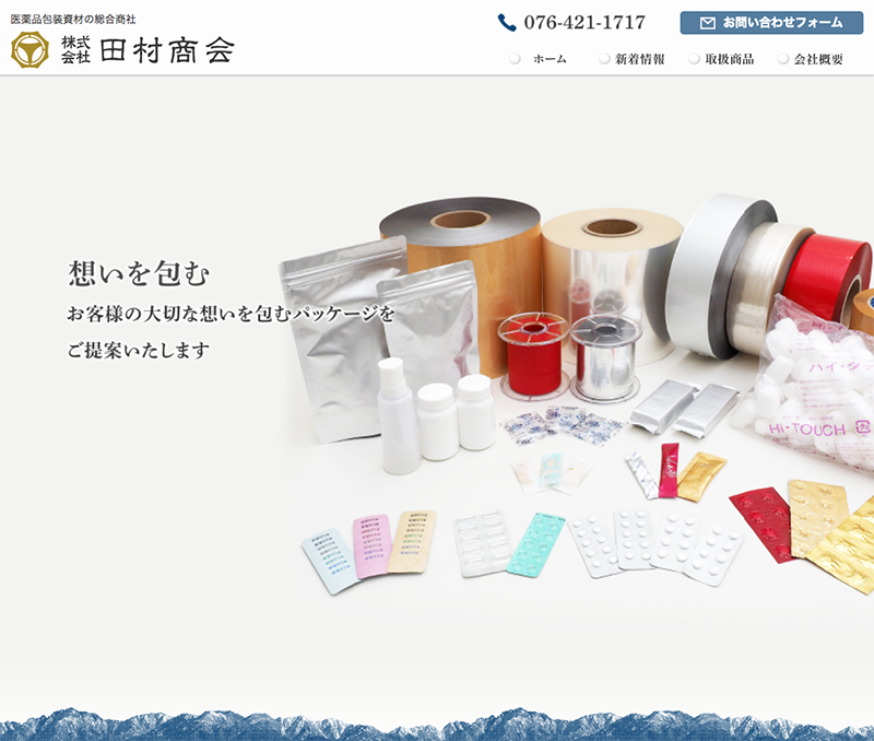 プロヴィデザイン ホームページ制作実績:田村商会