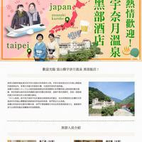 台湾インバウンド向け特設サイト