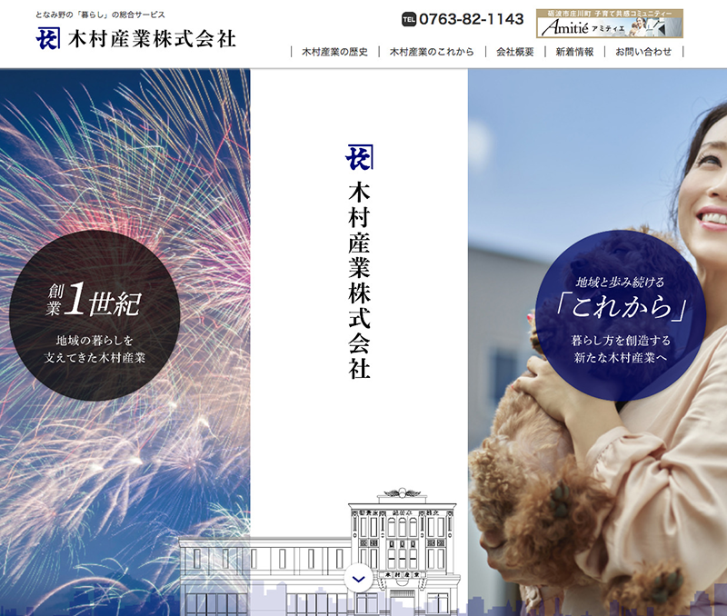 プロヴィデザイン ホームページ制作実績:木村産業