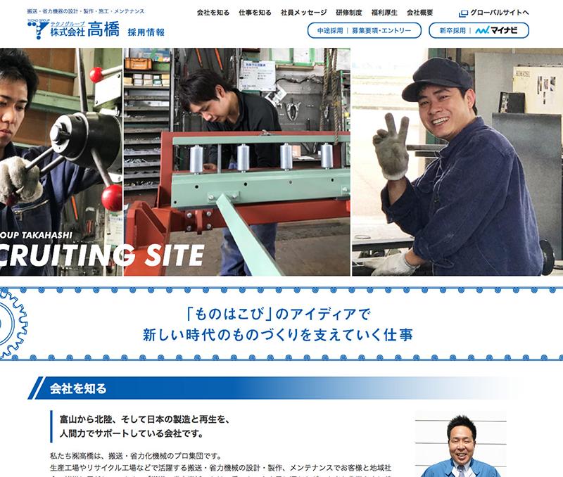 プロヴィデザイン ホームページ制作実績:高橋 採用サイト