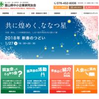 プロヴィデザイン ホームページ制作実績:富山県中小企業家同友会