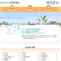 プロヴィデザイン ホームページ制作実績:富山みらい法律事務所