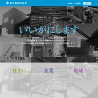 プロヴィデザイン ホームページ制作実績:東工業