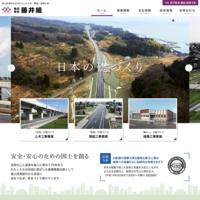 プロヴィデザイン ホームページ制作実績:藤井組
