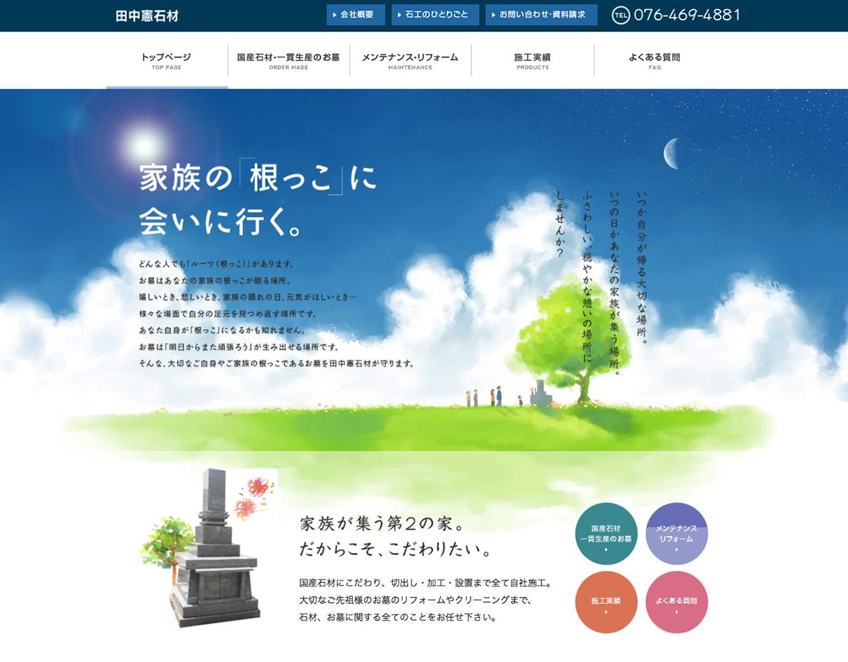 プロヴィデザイン ホームページ制作実績:田中憲石材