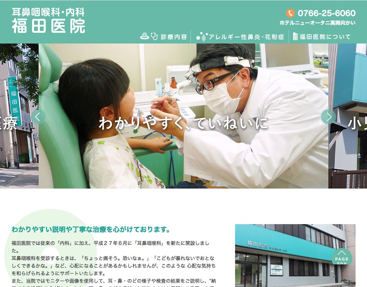 プロヴィデザイン ホームページ制作実績:福田医院