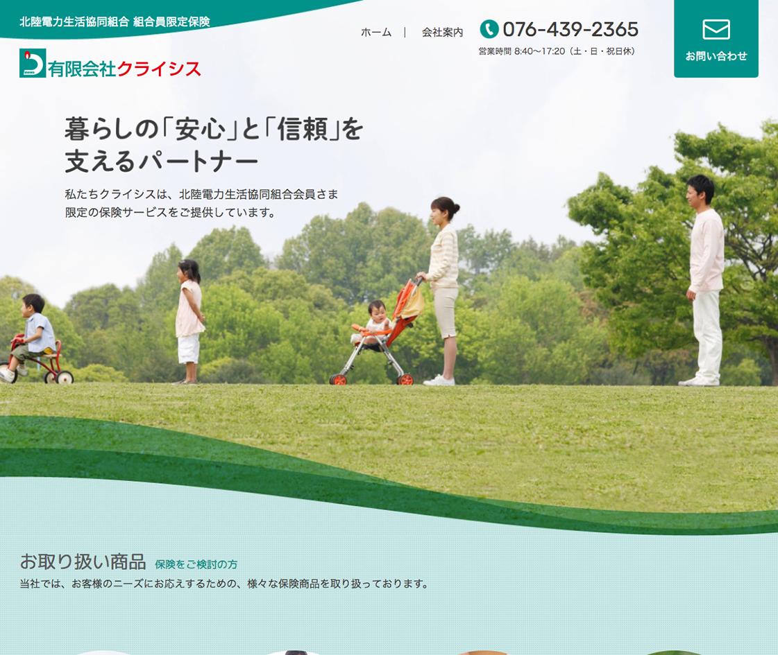 プロヴィデザイン ホームページ制作実績:(有)クライシス