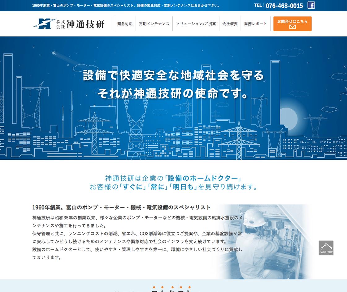 プロヴィデザイン ホームページ制作実績:神通技研