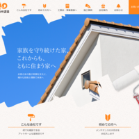 プロヴィデザイン ホームページ制作実績:和光塗装