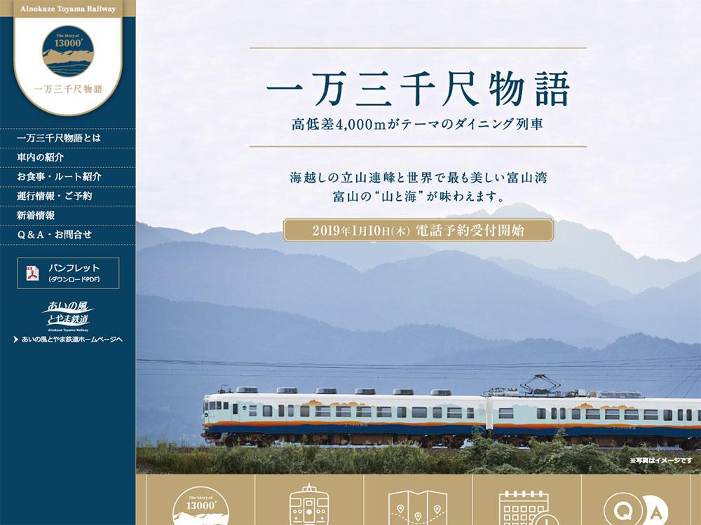 プロヴィデザイン ホームページ制作実績:一万三千尺物語(あいの風とやま鉄道特設サイト)