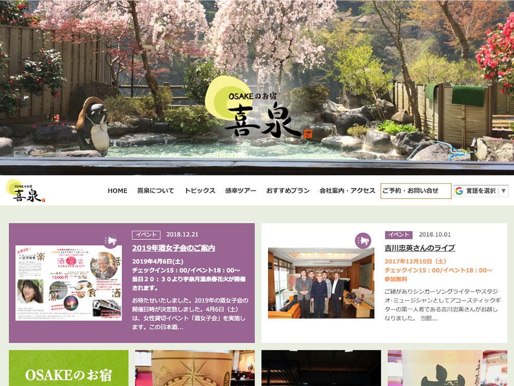 プロヴィデザイン ホームページ制作実績:OSAKEの宿「喜泉」