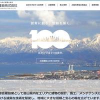 プロヴィデザイン ホームページ制作実績:石坂建設