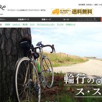 プロヴィデザイン ホームページ制作実績:サイクルショップアミカル(楽天サイト)