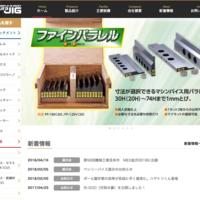 プロヴィデザイン ホームページ制作実績:ニシムラジグ