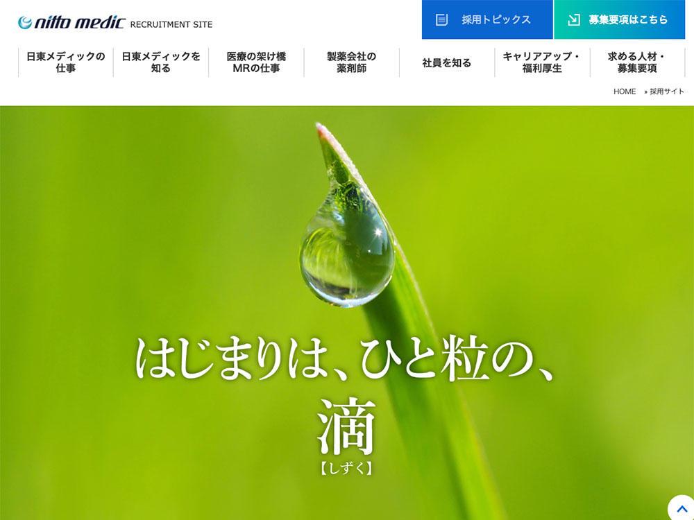 プロヴィデザイン ホームページ制作実績:日東メディック