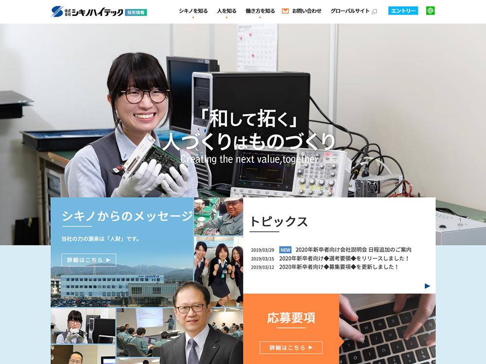 プロヴィデザイン ホームページ制作実績:シキノハイテック 採用特設サイト