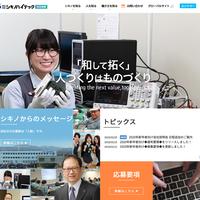 プロヴィデザイン ホームページ制作実績:シキノハイテック