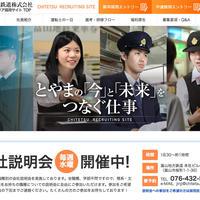 プロヴィデザイン ホームページ制作実績:富山地方鉄道