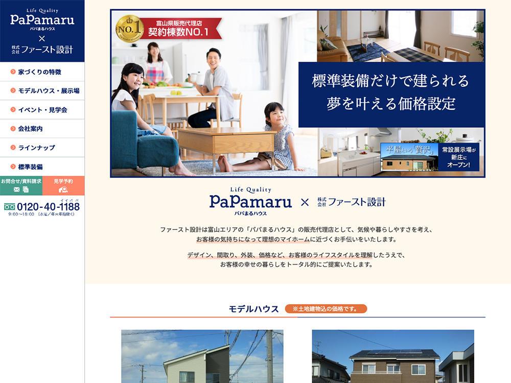 プロヴィデザイン ホームページ制作実績:ファースト設計パパまるハウス事業部