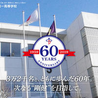 プロヴィデザイン ホームページ制作実績:富山第一高等学校 60周年記念