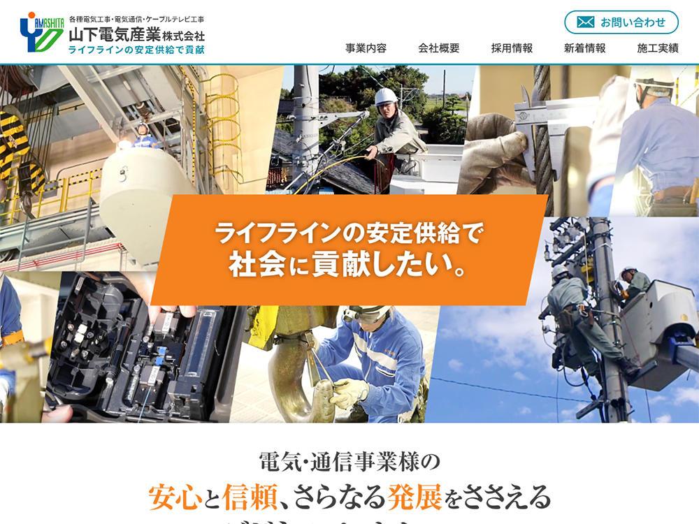プロヴィデザイン ホームページ制作実績:山下電気産業