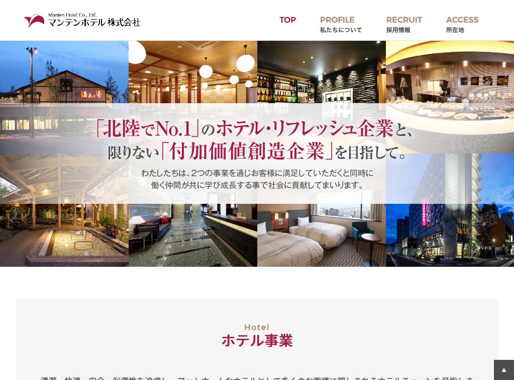プロヴィデザイン ホームページ制作実績:マンテンホテル