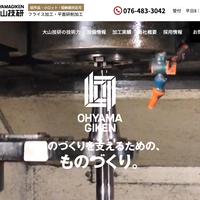 プロヴィデザイン ホームページ制作実績:大山技研