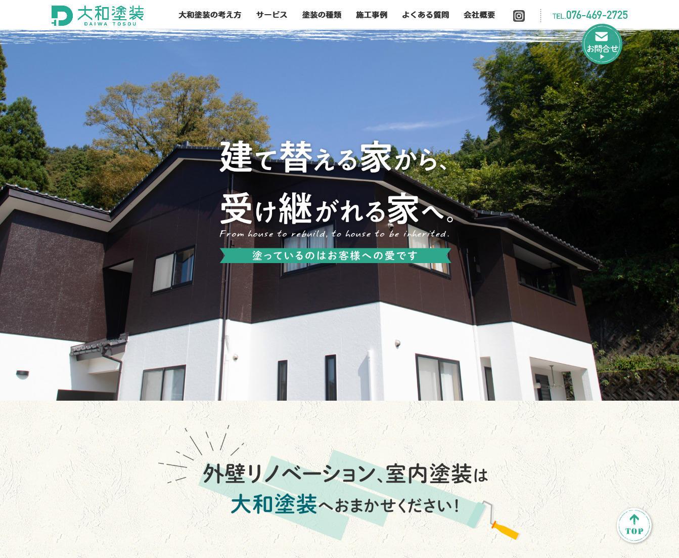 プロヴィデザイン ホームページ制作実績:大和塗装