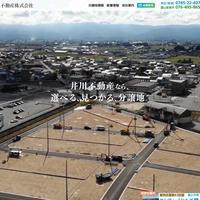 プロヴィデザイン ホームページ制作実績:井川不動産株式会社