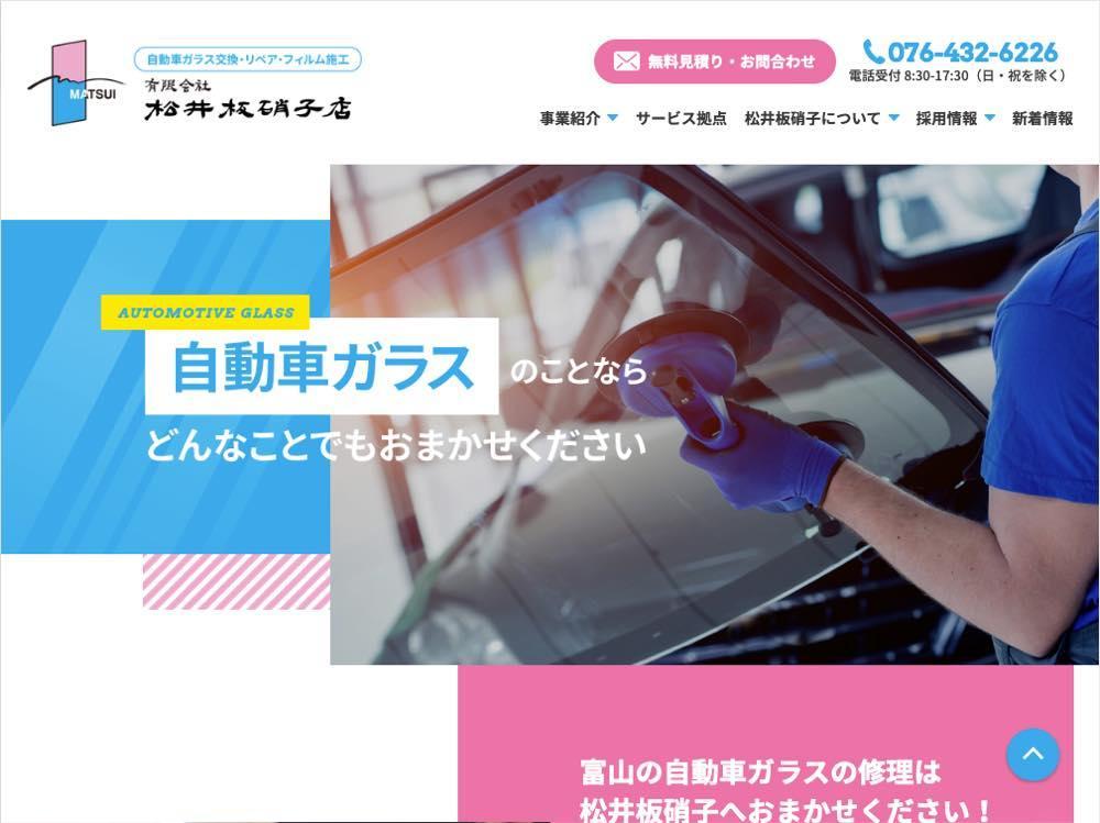 プロヴィデザイン ホームページ制作実績:松井板硝子店